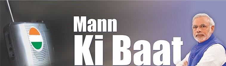Prime_Minister_Narendra_Modi's_'Mann_ki_Baat'_on_All_India_Radio_on_28_June_2018