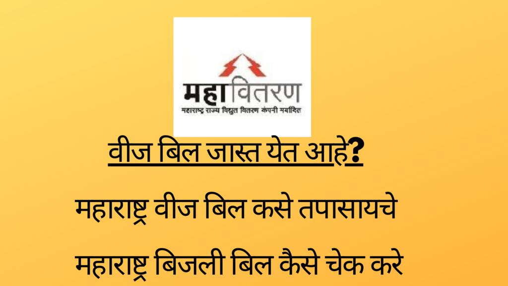 महाराष्ट्र महाराष्ट्र बिजली बिल कैसे चेक करे